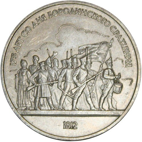 1-ruble-coin 1987 Borodino