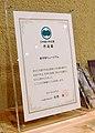 140111 Azuki Museum Himeji Hyogo pref Japan22s3b.jpg