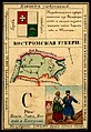 1856. Card from set of geographical cards of the Russian Empire 066.jpg