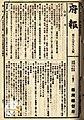 1904 清國勞働者取締規則 Taiwan Government's Gazette on Regulation of Prohibition and Inspection of labors from Ching.jpg