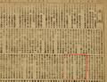 1908년 1월 31일자 대한매일신보 국한문판 2면.PNG