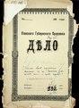 1909 год. Списки евреев Черкасского уезда подлежащих высылению.pdf