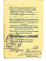 1935 Polish passport page issued to the wife of a Polish diplomat posted at Lisbon. The page is signed by the ambassador to Portugal Tadeus Romer.jpg