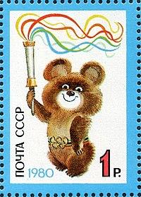 1980 USSR stamp Olympic mascot.jpg