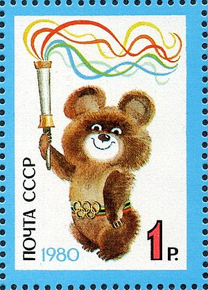 Misha - Misha on a 1980 Soviet stamp
