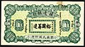 1 Dollar - Bank of Territorial Development, Urga branch (1915).jpg