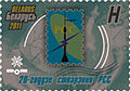 2011. Stamp of Belarus 28-2011-09-09-z.jpg