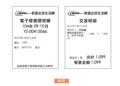 2015-09-18 新蛋全球生活網 電子發票證明聯 交易明細.png