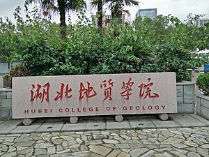 China University of Geosciences - Image: 2 Hubei College of Geology