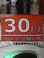 30円 ゴメン値! 2.24で賞味期限切れてます。 (17263192061).jpg