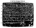 466 CE Indore Copper Plate Inscription, Hinduism, Skandagupta, Sanskrit.jpg