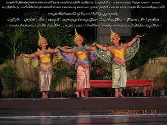 Lakhon chatri - A dance excerpt from the story of Manohara as performed in lakhon chatri.