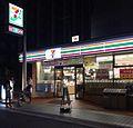 7-Eleven in Osaka 2014.jpg