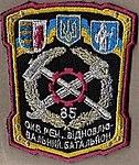 85 repair battalion - insignia.jpg
