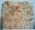 A2 inscribed stone block, Middle Persian script, from the Sassanian Paikuli Tower, Iraq.jpg