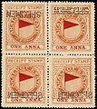 Akalkot State Specimen Receipt Stamp.jpg