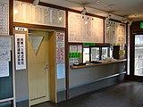 Akan bus Nakashibetsu02.JPG