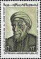 Al-Jahiz stamp, 1968, Syria.jpg
