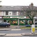 Amas Foods - Leeds Old Road - geograph.org.uk - 1549604.jpg