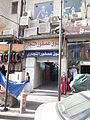 Amman DownTown, Saqef Alsale. 45.JPG