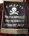 Anarchy flag in Hulyaipole Museum.jpg