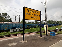 Andal railway station