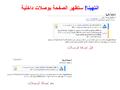 Arabic wikipedia tutorial - add internal link (8).png