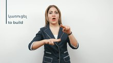 Պատկեր:Armenian Sign Language (ArSL) - կառուցել - to build.webm
