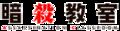 Assassination Classroom logo.png