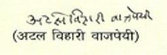 Atal Bihari Vajpayee - Image: Atal Bihari Vajpayee's Autograph in Hindi