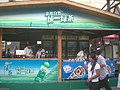 BJ 北京 Beijing 王府井大街 Wangfujing Street 統一綠茶 booth 東城區 Aug-2010.JPG