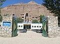 Bamyan school.jpg