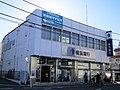 Bank of Yokohama Nagatsuda branch.jpg