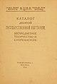 Bespredmetnoe tvorchestvo i suprematizm 1919.jpg