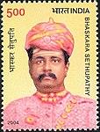 Bhaskara Sethupathy 2004 stamp of India.jpg