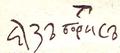 Boris Godunov`s signature.png