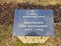 Brotherhood grave of Soviet soldiers in Balakliia (670 burieds) (22).jpg