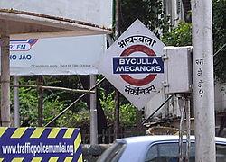 Byculla Mechanicks Mumbai (291924008).jpg