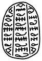 Canaanite - Scarab with Three Columns of Pseudo-hieroglyphs - Walters 4219 - Bottom.jpg