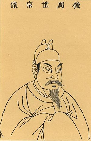 Chai Rong - an illustration from Sancai Tuhui (1609)