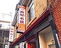 Chinatown's Best Chinese Restaurant - Montreal (32141937816).jpg