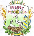 Coat of arms of Rivne (Liuboml).jpg
