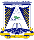 Coat of arms of Rosh HaAyin.png