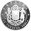 Coin of Ukraine Nezal 10 A20.jpg