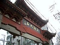Confucius Temple of Shanghai1.jpg
