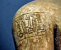 Cuneiform inscription on a statue from Adab, mentioning the name of Lugal-dalu and god ESAR of Adab.jpg