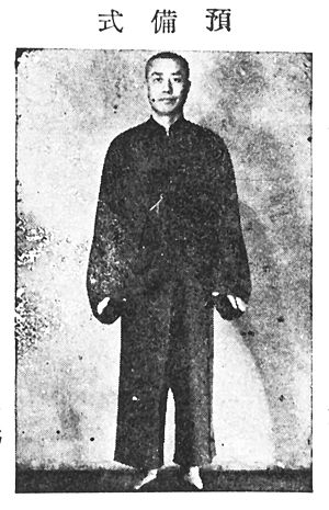 "Tung Ying-chieh - Dong Yingjie performing ""Commencement of Taijiquan"" from his book"