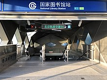 Exit C of Beijing Metro National Library Station.jpg