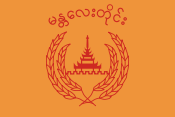 Flag of Mandalay Division.svg