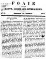 Foaie pentru minte, inima si literatura, Nr. 7, Anul 1841.pdf